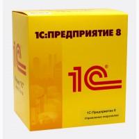1С:Управление торговлей ПРОФ версия