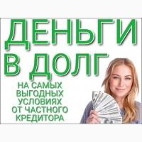 Деньги в долг от частного лица без беготни по банкам. ВСЕ РЕГИОНЫ РФ