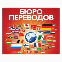 Бюро переводов перевод документов апостиль