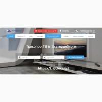 Продажа оборудования для приема спутникового и цифрового телевидения