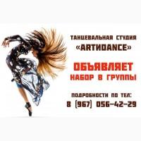 """Студия танца """"ArtiDance"""" ведёт набор в группы"""