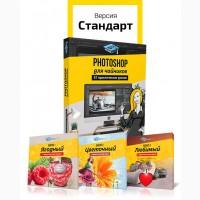 Adobe Photoshop для начинающих новый сборник практических видеоуроков
