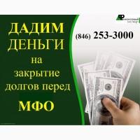 Дадим деньги на закрытие долгов перед МФО
