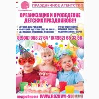 Детские праздники в Солнечногорске Зеленограде и Клину