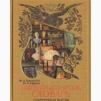 Продам иллюстрированный энциклопедический словарь Ф.Брокгауза и И.Ефрона