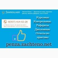 Помощь в выполнении рефератов и контрольных работ в Пензе