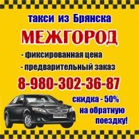 Такси из Брянска. Междугородние поездки