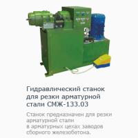 Станки для резки арматуры СМЖ-133, СМЖ-172, СМЖ-322Б