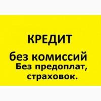 Без предоплаты от 150 тыс. до 3-х млн. рублей - обращайтесь!, Работаем по РФ