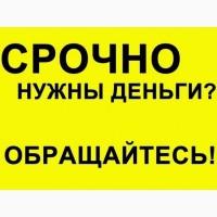 Деньги в долг до 2 500 000 рублей с любой кредитной историей. ВСЕ РЕГИОНЫ РФ