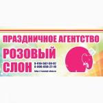Самые востребованные ведущие на свадьбу юбилей корпоратив в Солнечyогорске