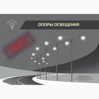 Опоры освещения, столбы и столбики Металлоконструкции и. т. д