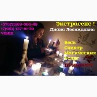 Приворот в Санкт-Петербурге, WhatsApp Viber, Безгреховные привороты