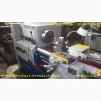 Купить токарный станок после капитального ремонта 1К62, 16К20, 16К25. 1М63 в России