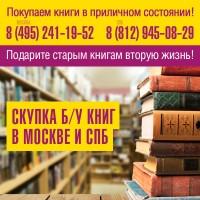 Скупка и вывоз книг в Москве и МО