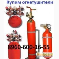 Куплю б/у огнетушители авиационные, УБШ, УБЦ, АПС-1685, ОС-8МФ, ОС-2Ил