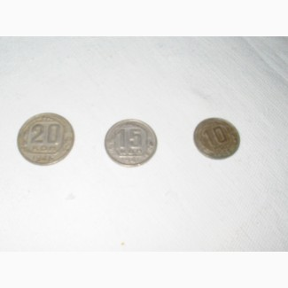Три монеты 1946г - 20 коп., 15 коп., 10 коп