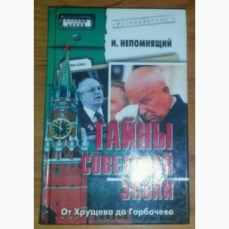Продам редкую книгу Тайны советской эпохи. От Хрущева до Горбачева