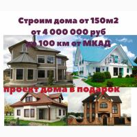 Строим современные, комфортные и модные дома, дачи, коттеджи под любой запрос