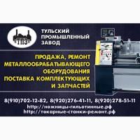 Ремонт токарных станков 16к20, 1к62, 1К62д. 1в62, 16к25, 1м63 в России