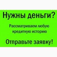 Кредиты банковские и частные по всей РФ, кредитуем с задолженностями