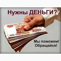 Нет платных проверок и предоплат, кредитуем быстро и надежно