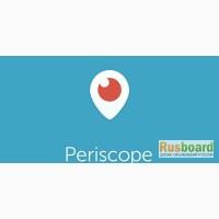 Программа для продвижения в Periscope