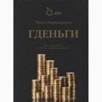 Книга Гденьги - как тратить, чтобы зарабатывать
