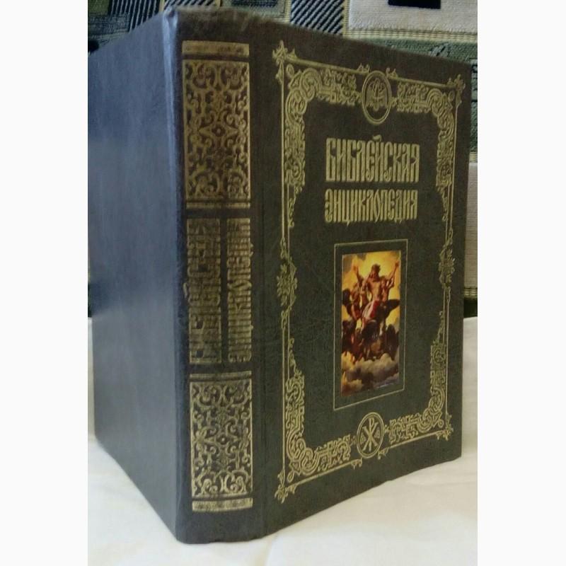 Фото 2. Продам Библейскую энциклопедию