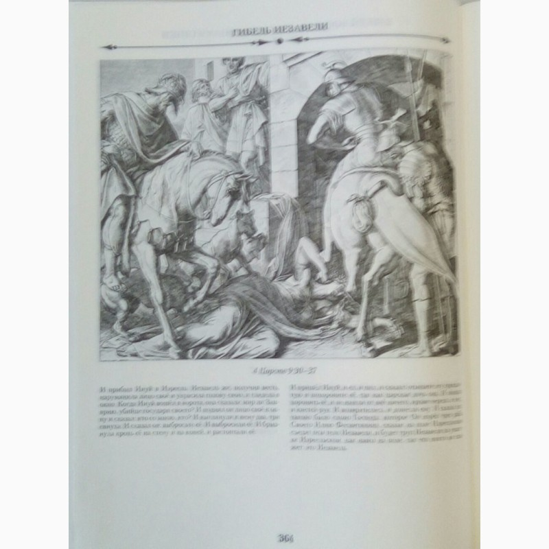 Фото 3. Продам Библейскую энциклопедию