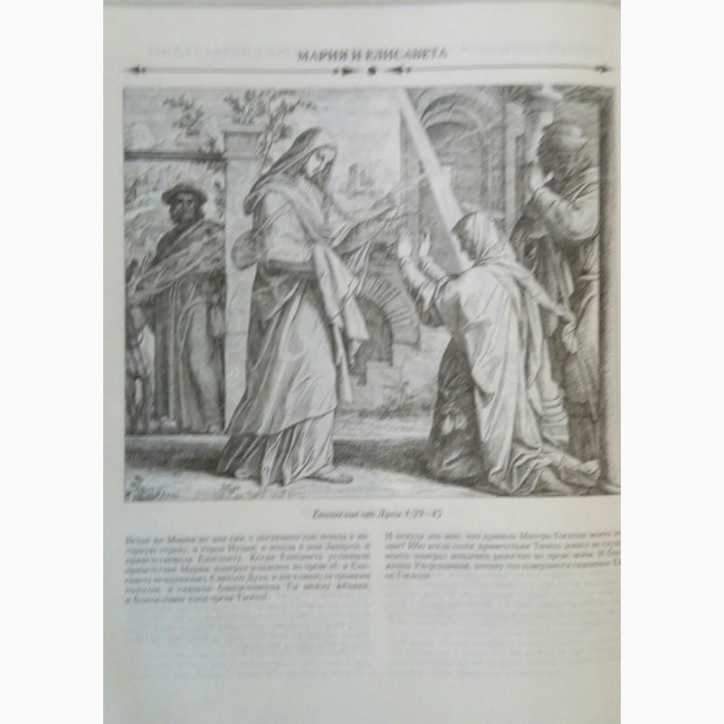 Фото 4. Продам Библейскую энциклопедию