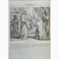 Продам Библейскую энциклопедию