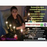 Приворот в Москве, Магическая помощь в Москве, Гадалка в Москве