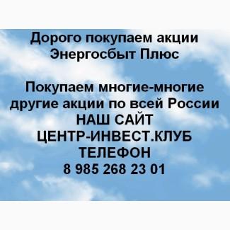 Покупаем акций ЭнергосбыТ Плюс и любые другие акции по всей России