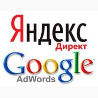 Настройка и ведение контекстной рекламы