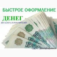 Кредит в регионе проживания, пришел и получил, комиссия по факту, актуально по всей РФ