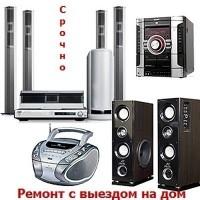 Ремонт музыкальных центров, двд, видеомагнитофонов. Выезд
