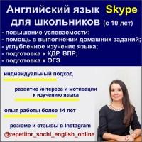 Репетитор по английскому языку Скайп
