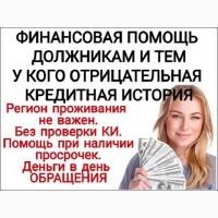 Заемные средства по двум документам, без авансовых платежей, просрочки не проблема
