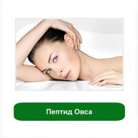 Пептид Овса, натуральные компоненты для красоты