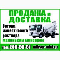Бетон, известковый раствор. Доставка мини миксером в Екатеринбурге