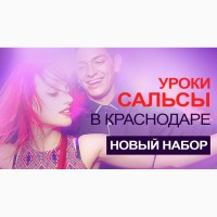 Новый набор на САЛЬСУ! Танцуем на Российской
