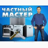 Ремонт стиральных машин холодильников электроплит