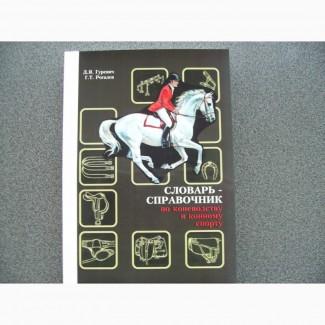Книга Словарь-справочник по коневодству и конному спорту