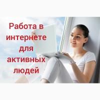 Работа для мамочек в декрете, домохозяек