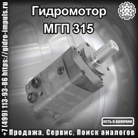 Гидромотор МГП 315 В НАЛИЧИИ