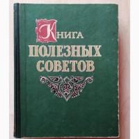 Книга полезных советов. Составитель А.И. Ус. 1959 год