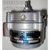 Двигатель РД09, электродвигатель РД-09, РД-09-А, РД-09-Т, РД-09-П, РД-09-П2, РД-09-П2А