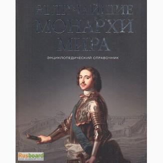 Продам энциклопедию о всех величайших монархах мира