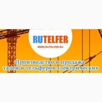 Тельферы электрические болгарские со склада в наличии